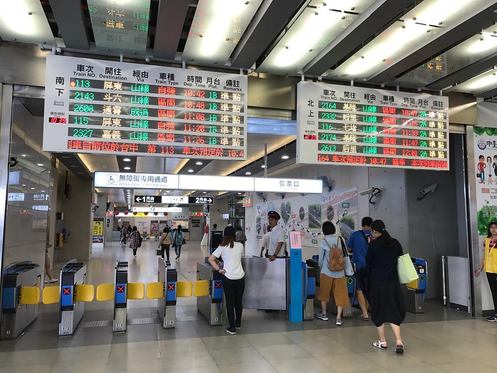 台中駅 改札
