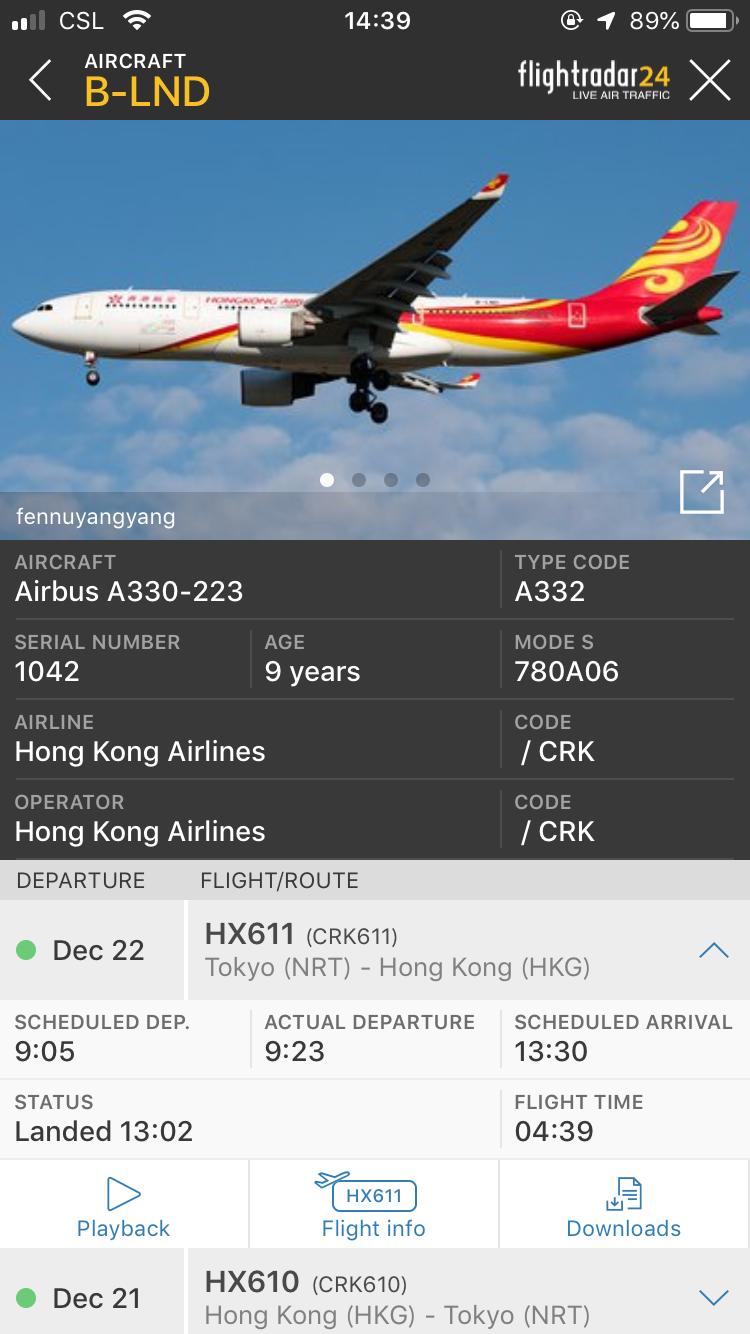 香港航空 ビジネスクラス flightradar24 スクリーンショット