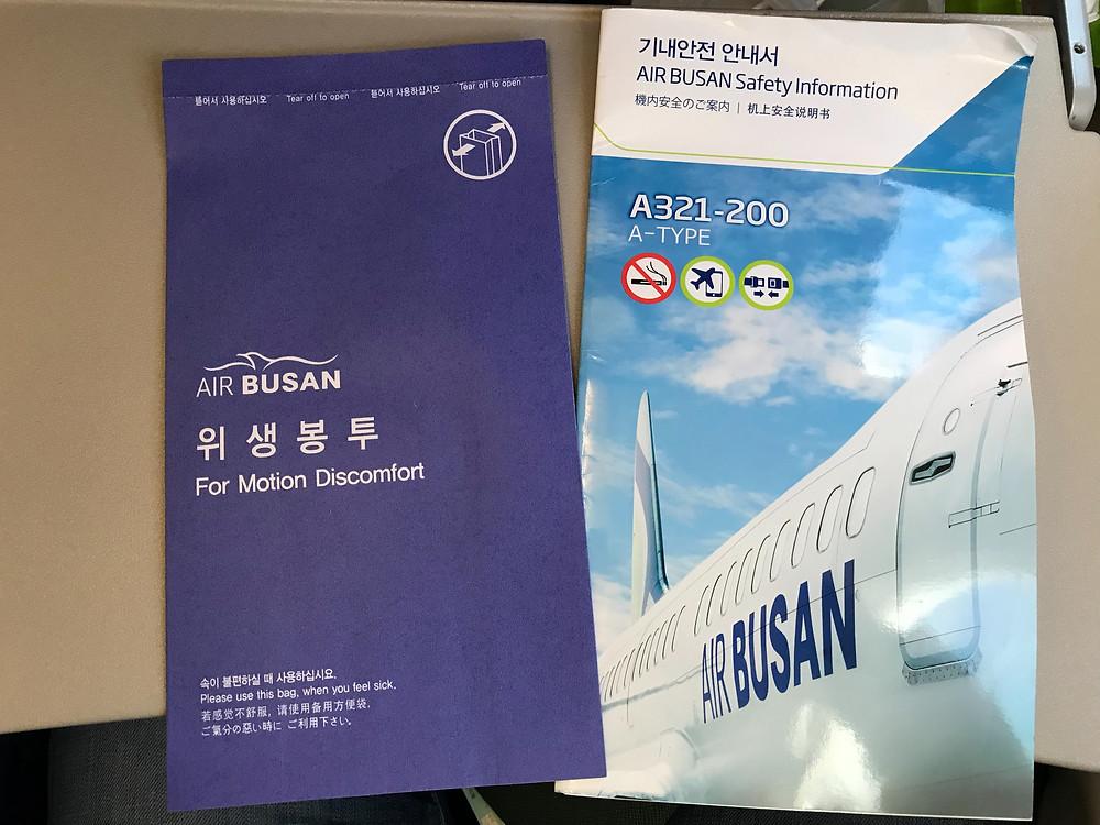 エアブサン A321 安全のしおり
