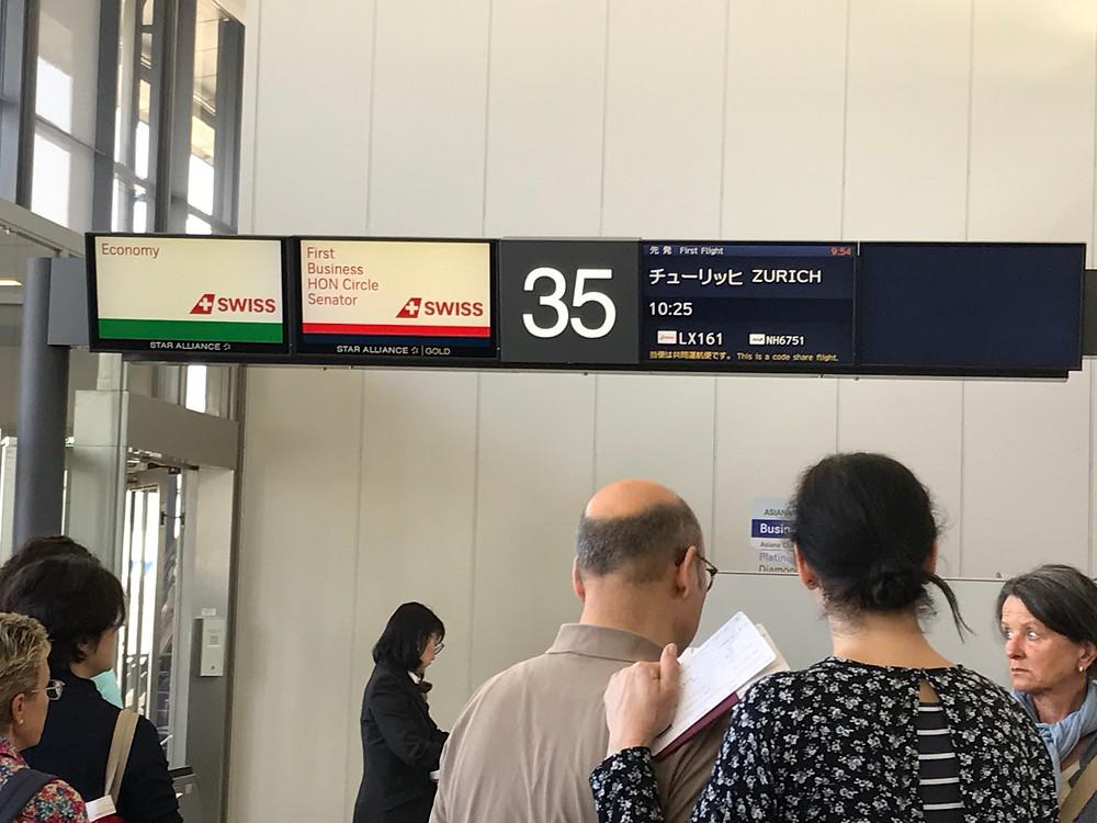 スイスインターナショナルエアラインズ 搭乗口