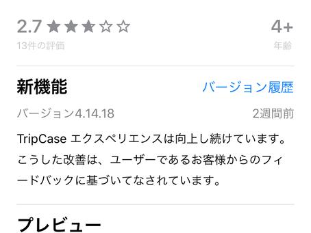 旅程管理アプリ トリップケース (TripCase)
