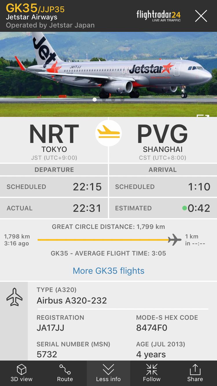 ジェットスター 成田~上海 flightrader 24 スクリーンショット