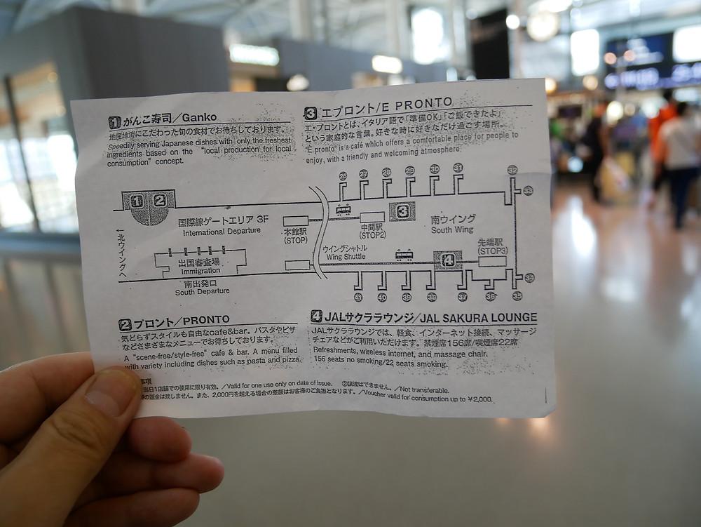 シンガポール航空 ビジネスクラス ラウンジ案内