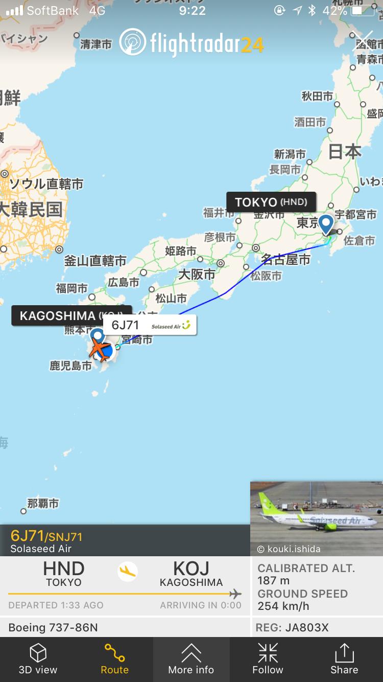 Flightrader24 ソラシドエア スクリーンショット