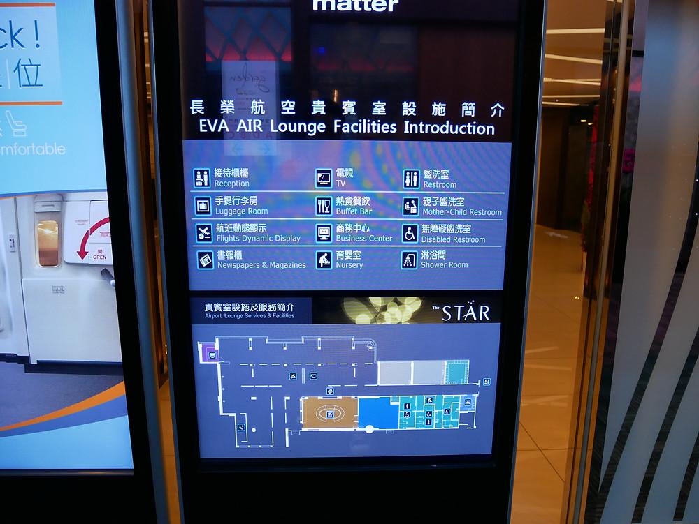 台北国際空港 エバー航空 ラウンジ 入り口サインボード