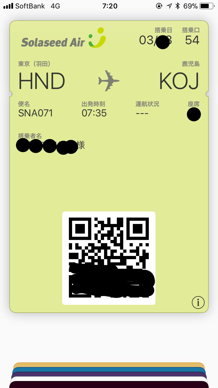 ソラシドエア オンライン搭乗券