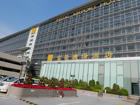 リーガル・エアポートホテル香港 (Regal AirportHotelHong Kong)