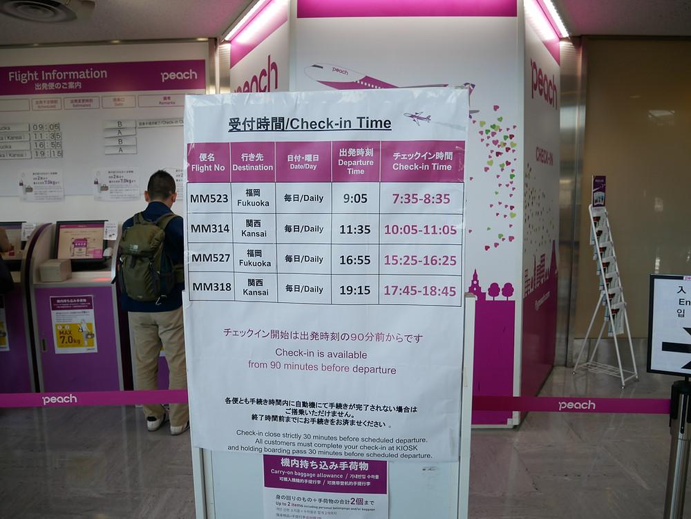 ピーチ 成田空港 チェックインエリア