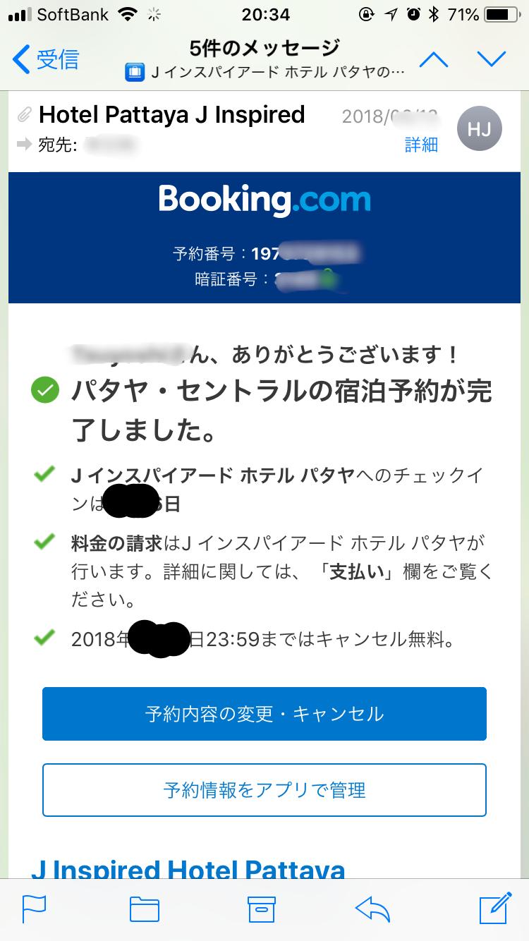 ホテル予約コンファメーションメール