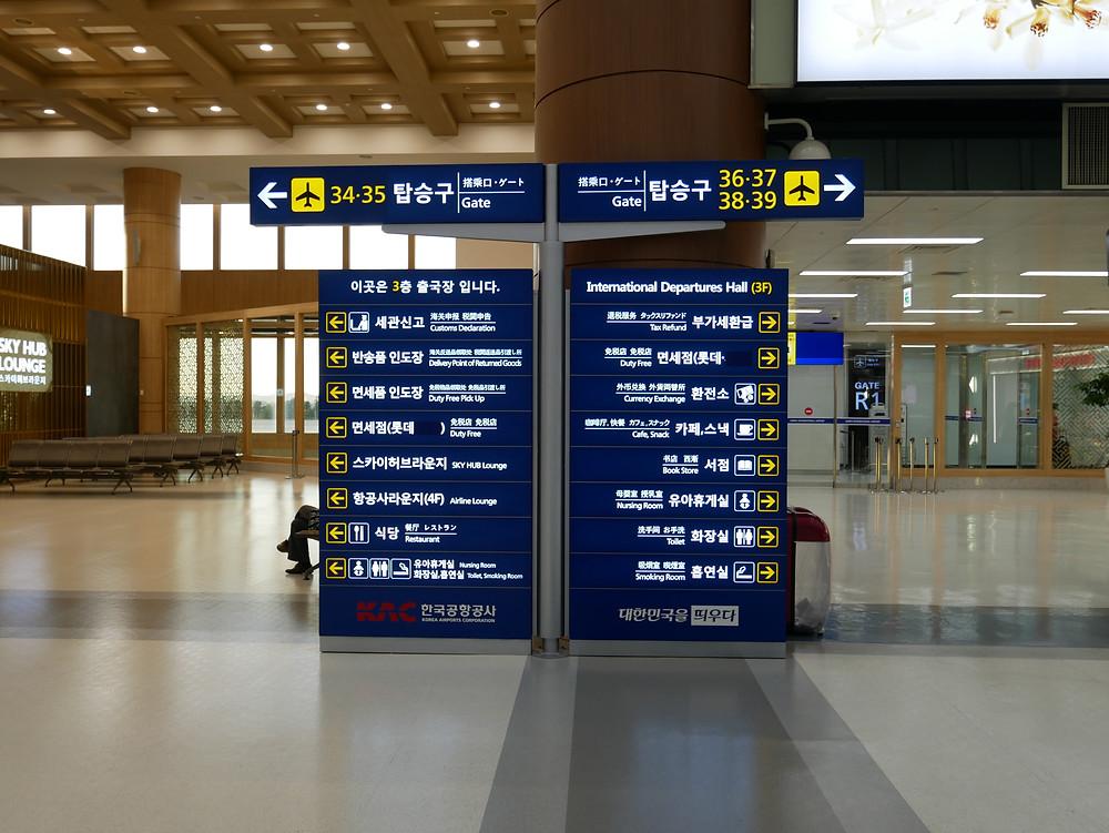 金浦空港 国際線ターミナル
