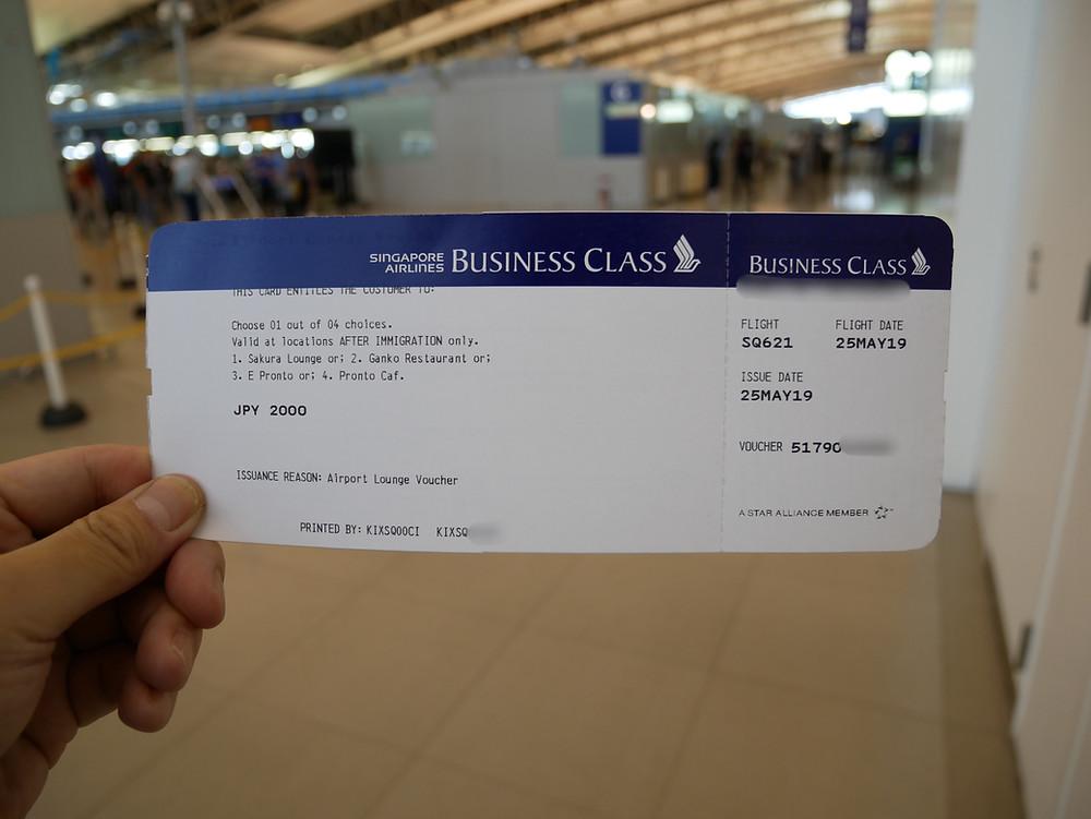 シンガポール航空 ビジネスクラス ラウンジインビテーション