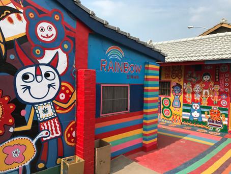 台湾 台中市 彩虹眷村 (レインボーレッジ、Rainbow village)
