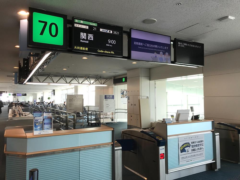 羽田空港 70番ゲート
