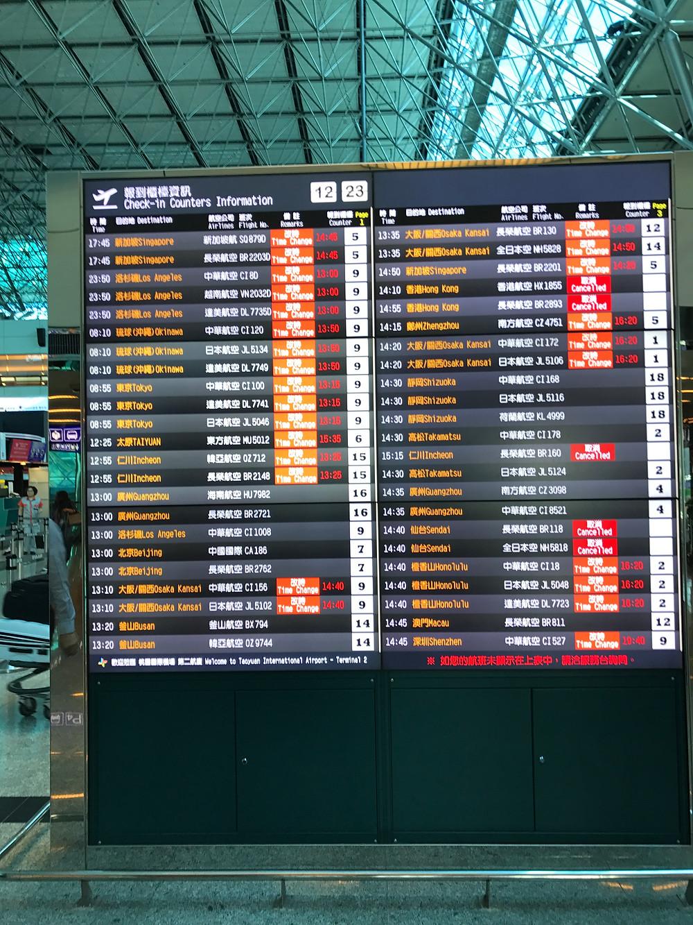 台北空港掲示板