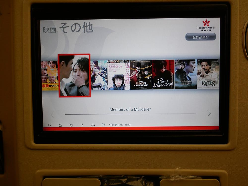 香港航空 ビジネスクラス 機内エンターテイメント