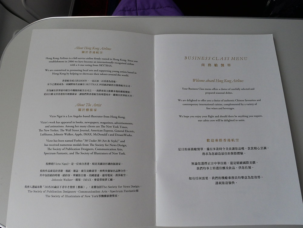 香港航空 ビジネスクラス 機内食 メニュー