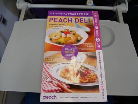 ピーチ Peach 成田〜関西空港 搭乗記 2019年5月