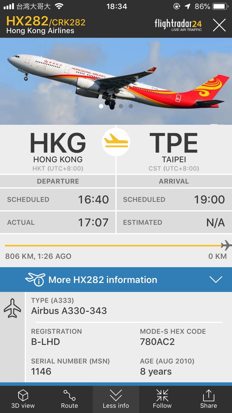 香港航空 ビジネスクラス Flightrader スクリーンショット