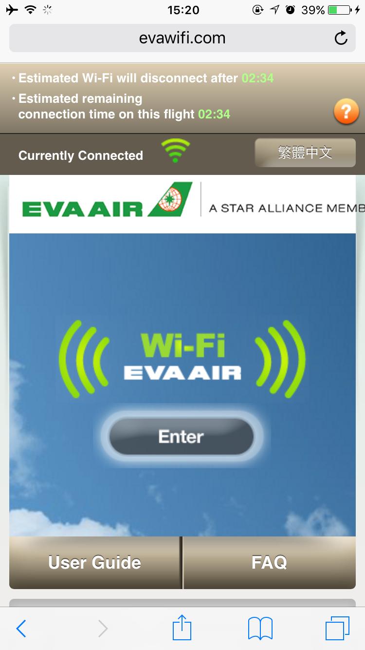 エバー航空 WiFi