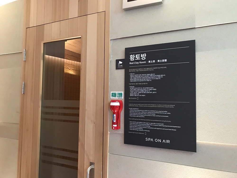 仁川空港 SPA ON AIR