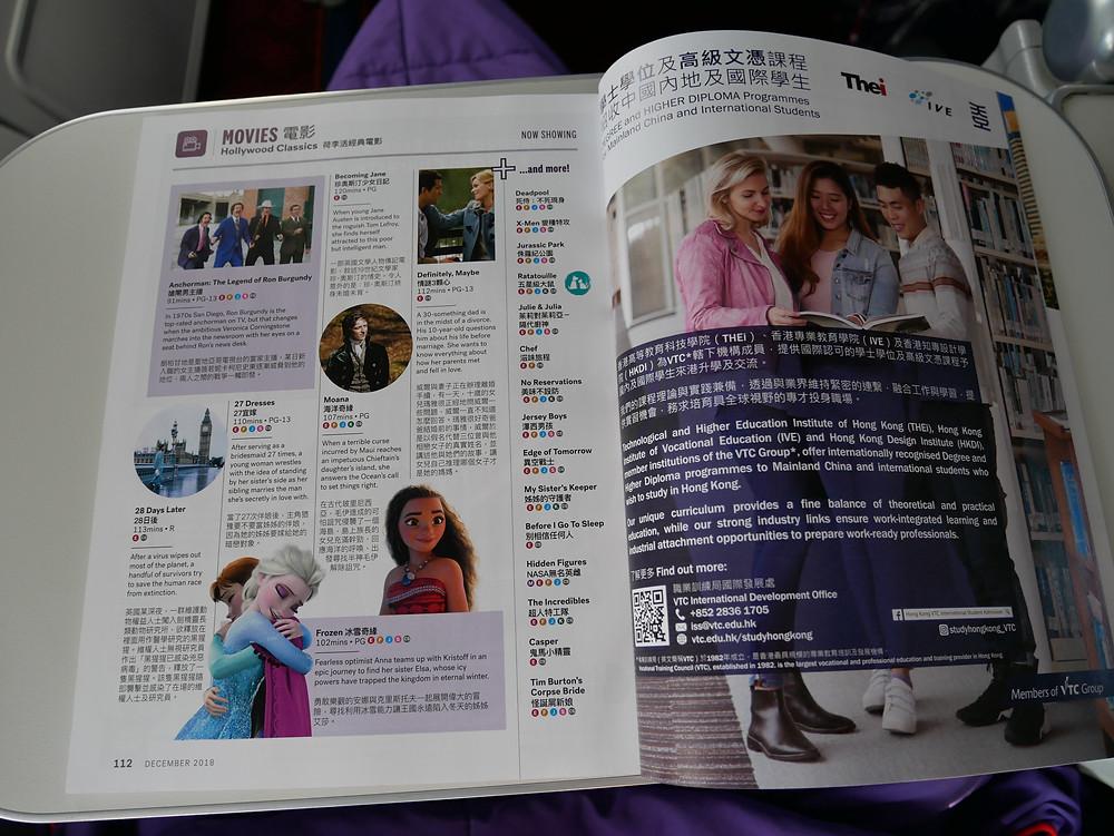 香港航空 ビジネスクラス 機内誌