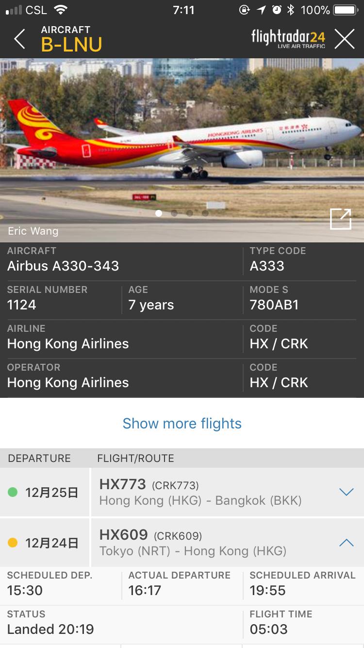香港航空 Flightrader24