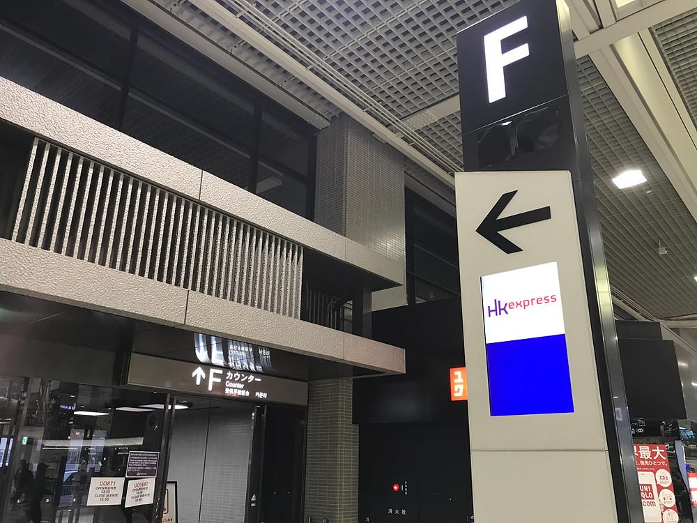 香港エクスプレス 成田チェックインカウンターF