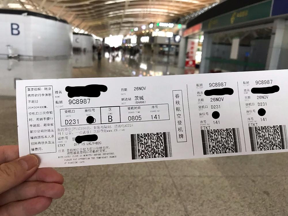春秋航空 搭乗券