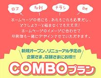 モバイル用_COMBO_アートボード 1.png