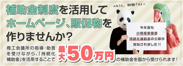 ミテクル-補助金応援02.png