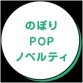 のぼり POP ノベルティ Miteklミテクル