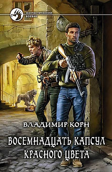 Владимир Корн  фантастика Артуа Небесный Странник книги