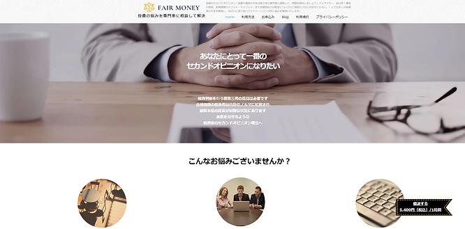 フェアマネー株式会社