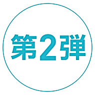 第2弾_バッチ02.png