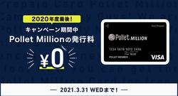 img_millionfre202102_lp_top