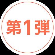 第1弾_バッチ.png