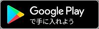 GooglePlay-min.png