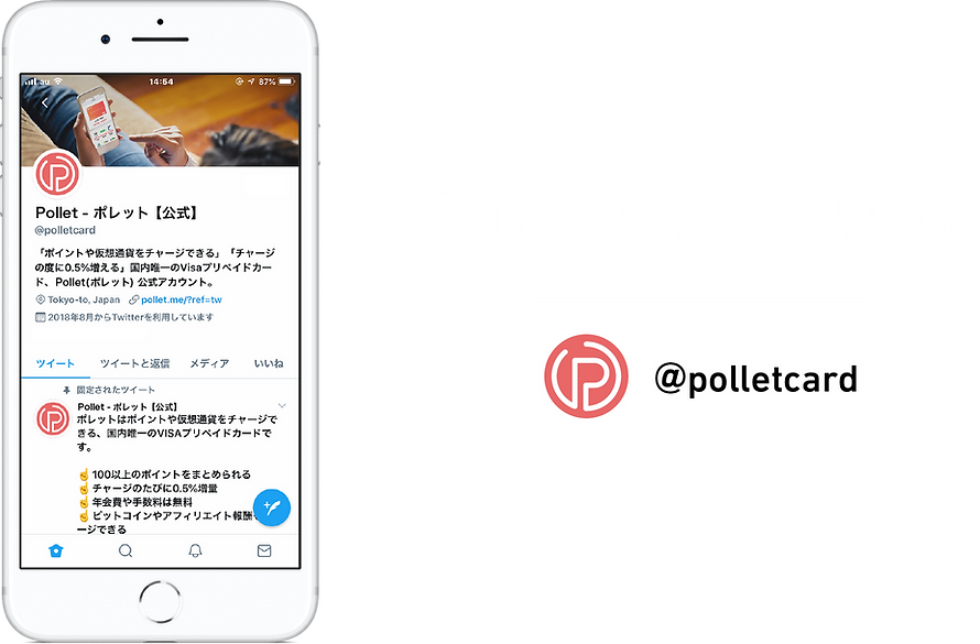 Twitterアカウント.png