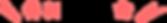 グループ 181_2x.png