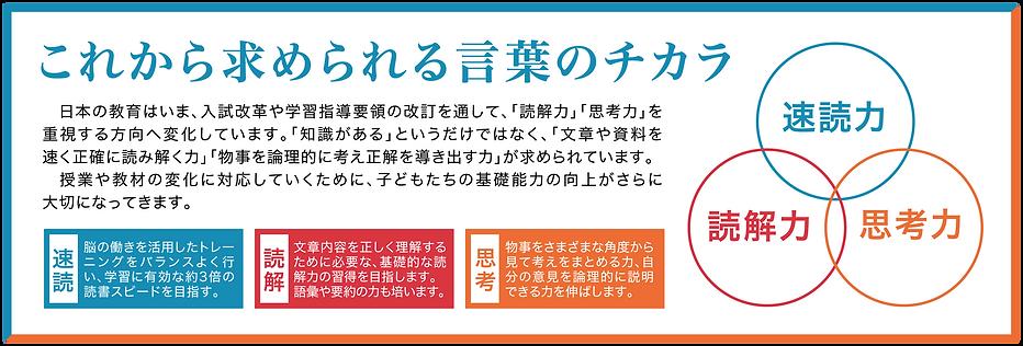 sokudokkai_shikou01.png