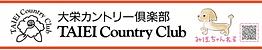 大栄カントリー.png