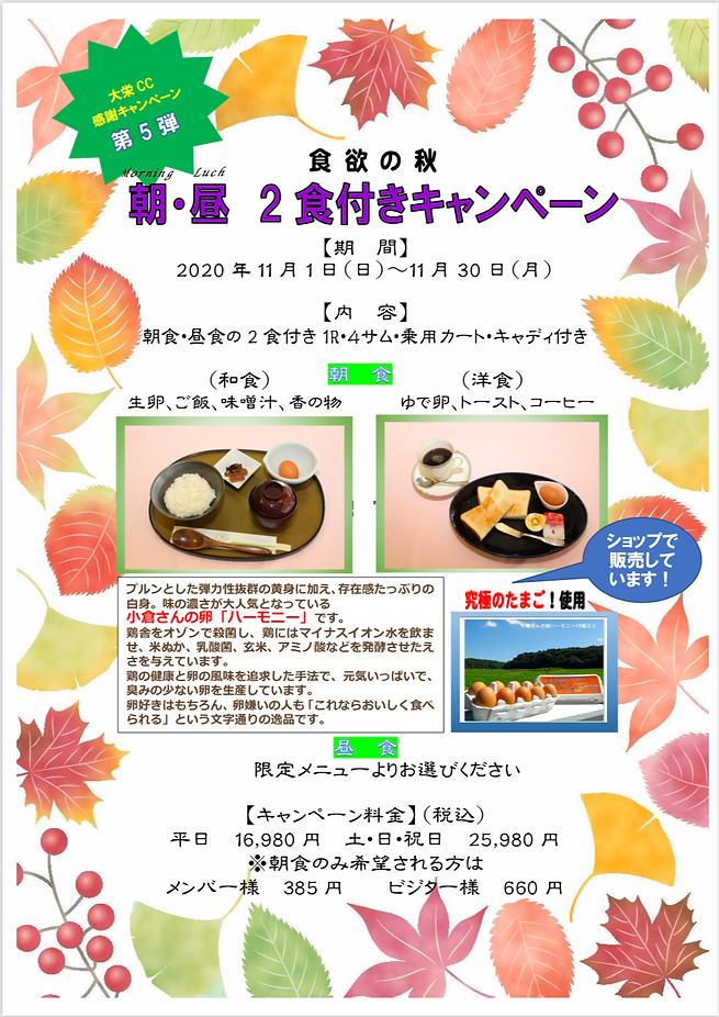 2食付きキャンペーン