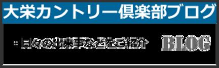 大栄ブログ