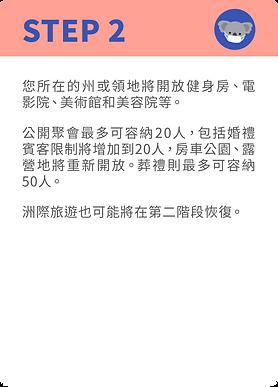 放寬政策-17.png