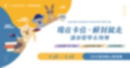2020澳洲線上教育展