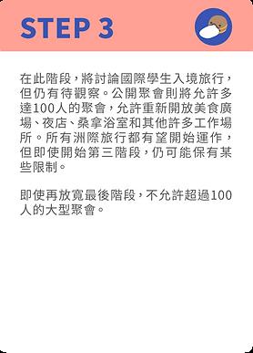 放寬政策-18.png