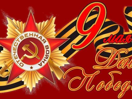 Встречаем День Победы