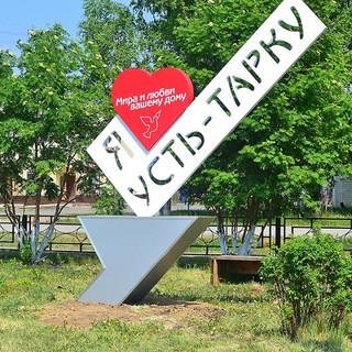 Я люблю Усть-Тарку