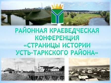 Историю района пишем вместе