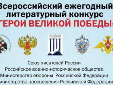 Всероссийский ежегодный литературный конкурс «Герои Великой Победы-2021»